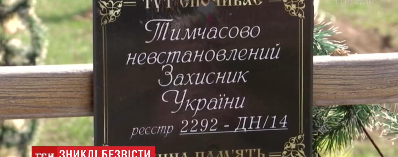 За час бойових дій на Донбасі безслідно зникли півтори тисячі людей, у Криму - ще півтора десятка