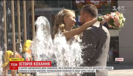Пара лижників, які дивом вижили у горах, одружились через півроку після порятунку