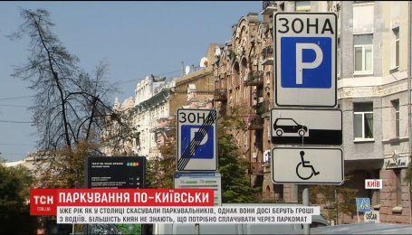 ТСН перевірила, чи оплачують столичні водії парковку