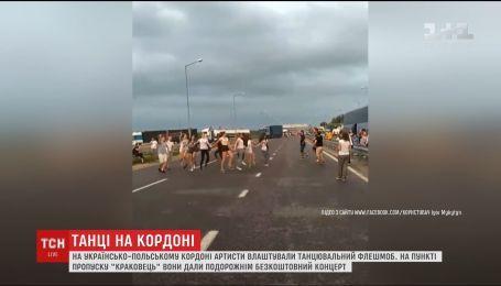 Танцовщики устроили флешмоб в украинско-польской границе