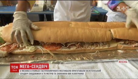 В Мехико приготовили гигантский сэндвич весом 865 килограммов