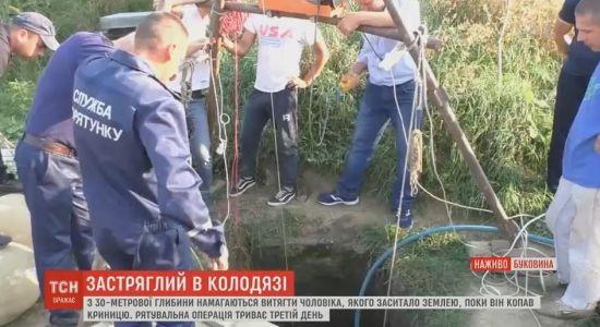 На Буковині третю добу рятують копача колодязя, якого засипало на 30-метровій глибині