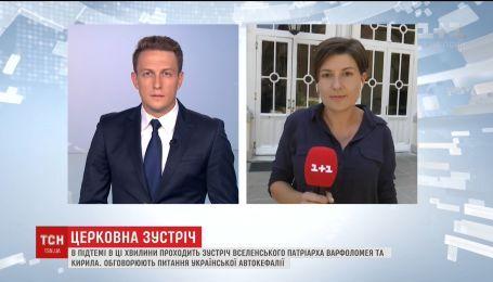 В Стамбуле решают судьбу украинской автокефалии