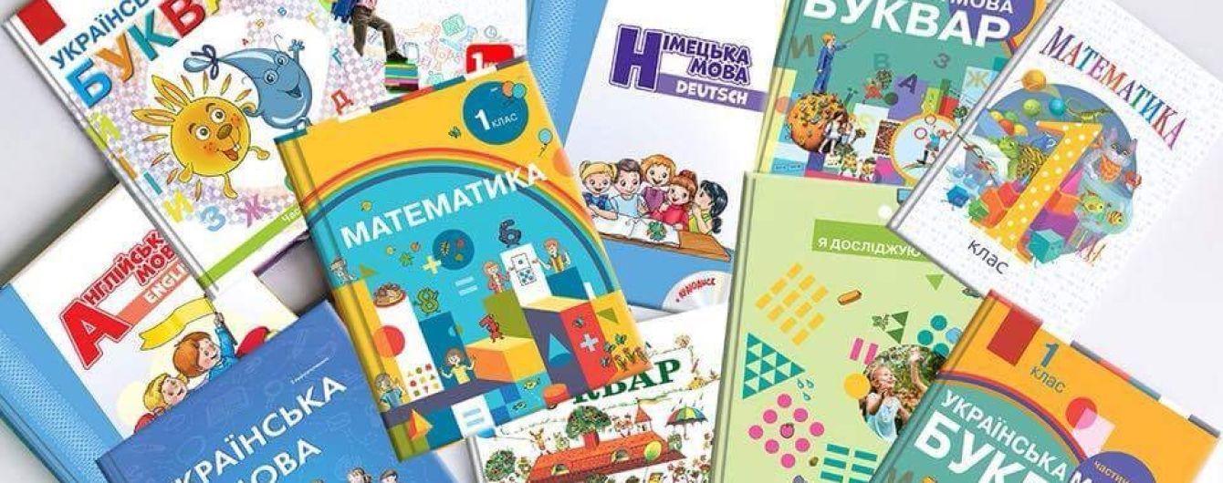 """Издательство """"Ранок"""" разместило в открытом доступе электронные версии учебников"""