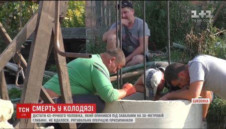 Не достали из-под завалов. На Буковине свернули операцию по спасению 43-летнего мужчины