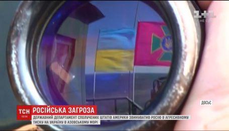 США закликали Москву припинити тиск на водні перевезення в Азовському морі і Керченській протоці