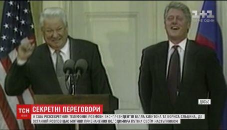 Таємниці приходу Путіна до влади. У США розсекретили телефонні розмови Єльцина з Клінтоном