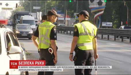 """В Украине заработал """"электронный кабинет"""" для автоперевозчика"""