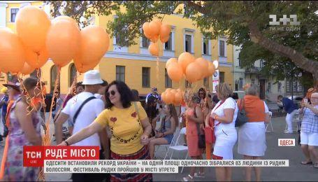В Одессе прошел фестиваль рыжих