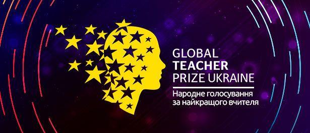 Global Teacher Prize Ukraine-2018: народне голосування за найкращого вчителя