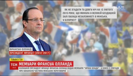 Экс-президент Франции издал на общественность все, чего не мог сказать при должности