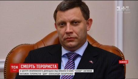 Захарченко могла убить взрывчатка, подложенная в светильник