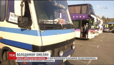 В Україні запрацював онлайн-сервіс, який дає можливість пересвідчитись у легальності транспорту