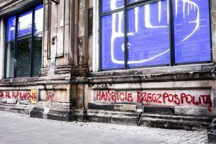 У Польщі будівлю Інституту нацпам'яті обмалювали графіті на підтримку голови Українського товариства