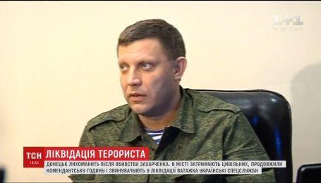 """Массовые задержания и чрезвычайное положение: """"ДНР"""" лихорадит после подрыва Захарченко"""
