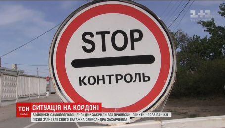 """Бойовики """"ДНР"""" закрили всі пропускні пункти через паніку після вбивства Захарченка"""