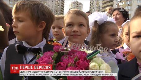 Украинские школы отметили День знаний с новыми традициями