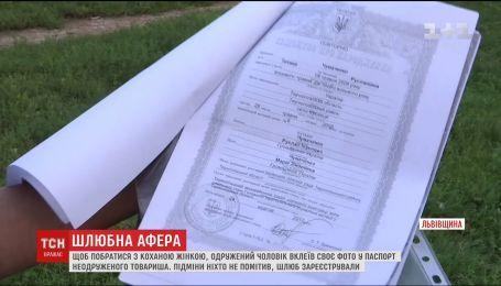 Одружений львів'янин використав паспорт товариша, аби побратись з коханою