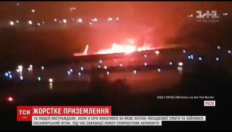 У Сочі під час приземлення виїхав за межі смуги і зайнявся пасажирський літак