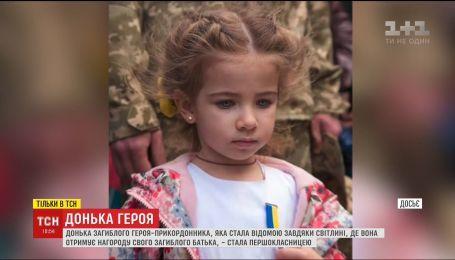 Донька загиблого прикордонника стала відомою завдяки фото, на якій отримує нагороду батька