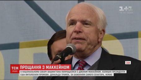 В национальном соборе Вашингтона попрощались с Джоном Маккейном