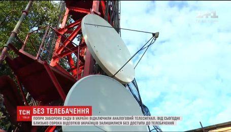 Через відключення аналогового сигналу 40% українців залишились без доступу до телебачення