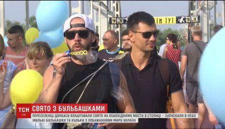 У Києві переселенці Донбасу влаштували свято на Пішохідному мосту