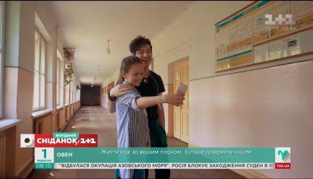 Дмитро Шуров зробив дітям і дорослим музичний подарунок на перше вересня