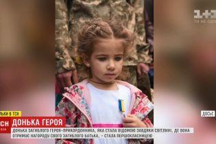 Маленька українка з відомого на весь світ фото пішла до першого класу
