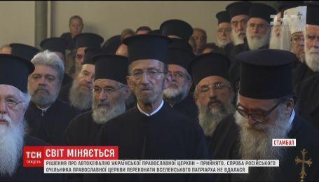 Сотня епископов со всего мира определяют сроки предоставления Киеву Томоса