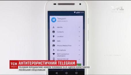 Telegram передаватиме номери телефонів користувачів та IP-адреси російським спецслужбам