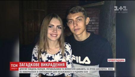 Вторую неделю на Кировоградщине ищут 16-летнюю Диану, которая исчезла в родном селе
