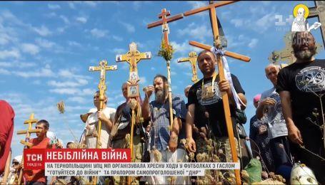 """""""Приготуйтесь до війни"""": хто і навіщо видав футболки паломникам УПЦ МП"""