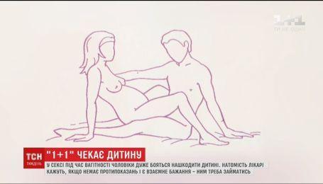 Секс во время бере ености