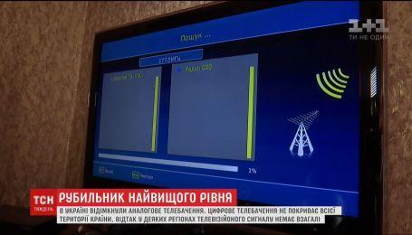Силой, шантажом и применением силовых органов концерн РРТ заставили выключить аналоговое вещание