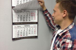Боюся гортати календар: у соцмережах влаштували традиційний флешмоб 3 вересня