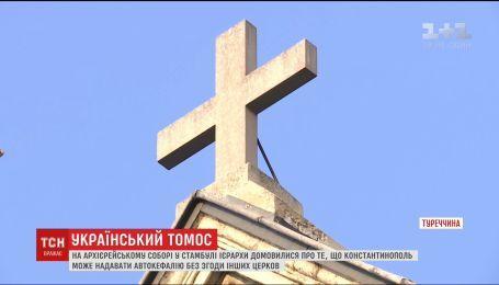 Константинополь може одноосібно надавати автокефалію без згоди інших церков