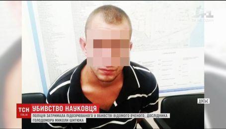 У Миколаєві затримали підозрюваного у вбивстві всесвітньо відомого вченого Миколи Шитюка