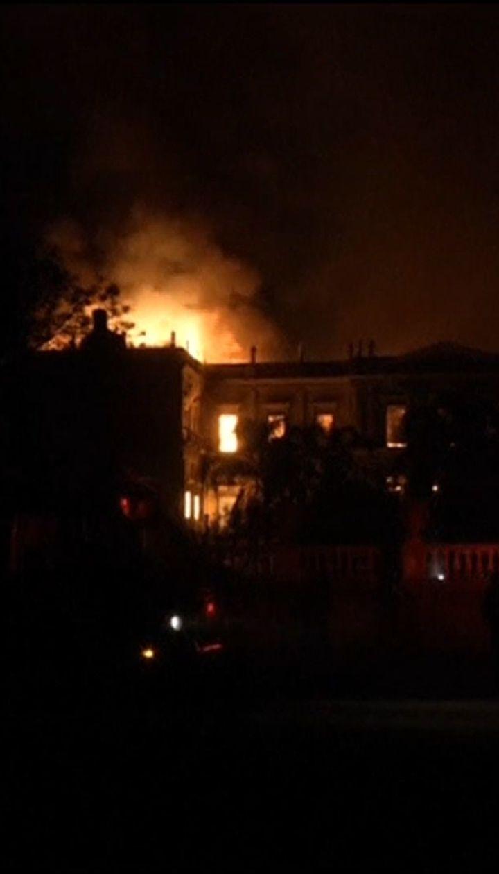 Пожежа спопелила найстаріший музей Бразилії