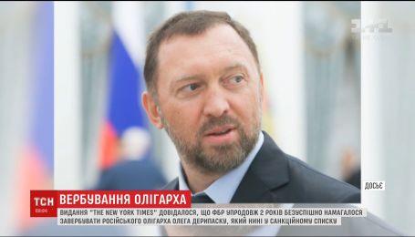 ФБР два роки намагались завербувати Олега Дерипаску – New York Time