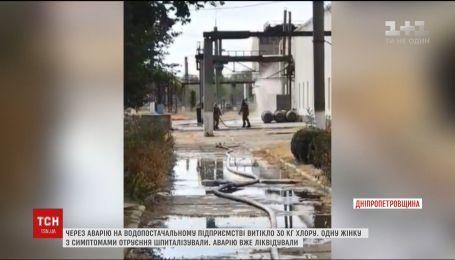 На Дніпропетровщині стався витік хлору