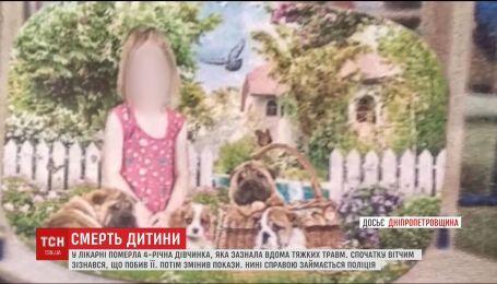 У реанімації померла 4-річна дівчинка, яка зазнала вдома тяжких травм