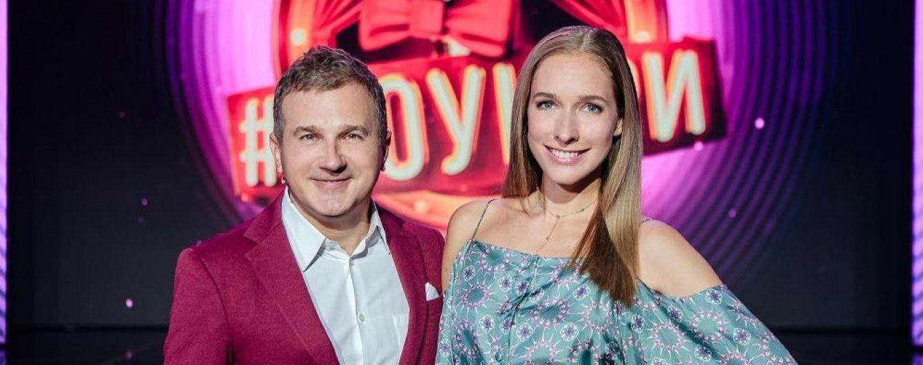 """""""#шоуюри"""": Юрий Горбунов покажет скетч-пародию на семейную жизнь с Катериной Осадчей"""