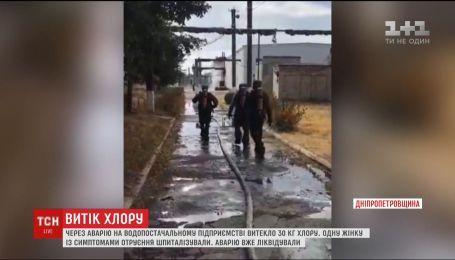 На Дніпропетровщині з водопроводу витекло 30 кг хлору