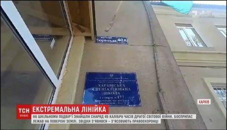 В Харькове эвакуировали школу из-за боеприпаса во дворе