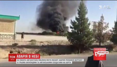 В Афганистане разбился вертолет с украинским на борту