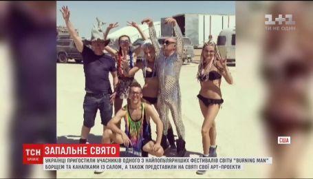 """Украинцы угощали всех борщом на фестивале """"Burning man"""""""