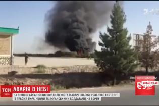 В Украину из Афганистана снова летят гробы с погибшими украинскими пилотами. Подробности трагедии