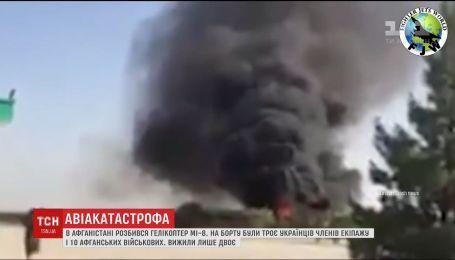 В Афганістані розбився гвинтокрил МІ-8, загинули українці