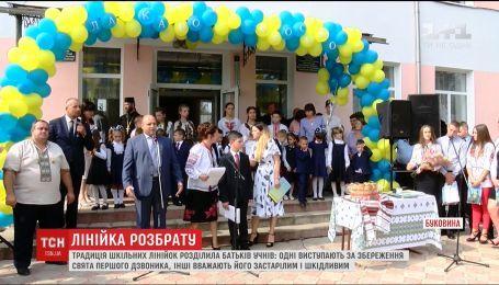 Праздник первого звонка. Как начало учебного года отмечали в школах Украины